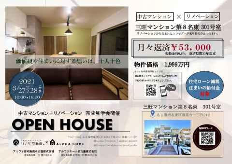 名古屋市名東区猪高台にてオープンハウス開催(^^♪