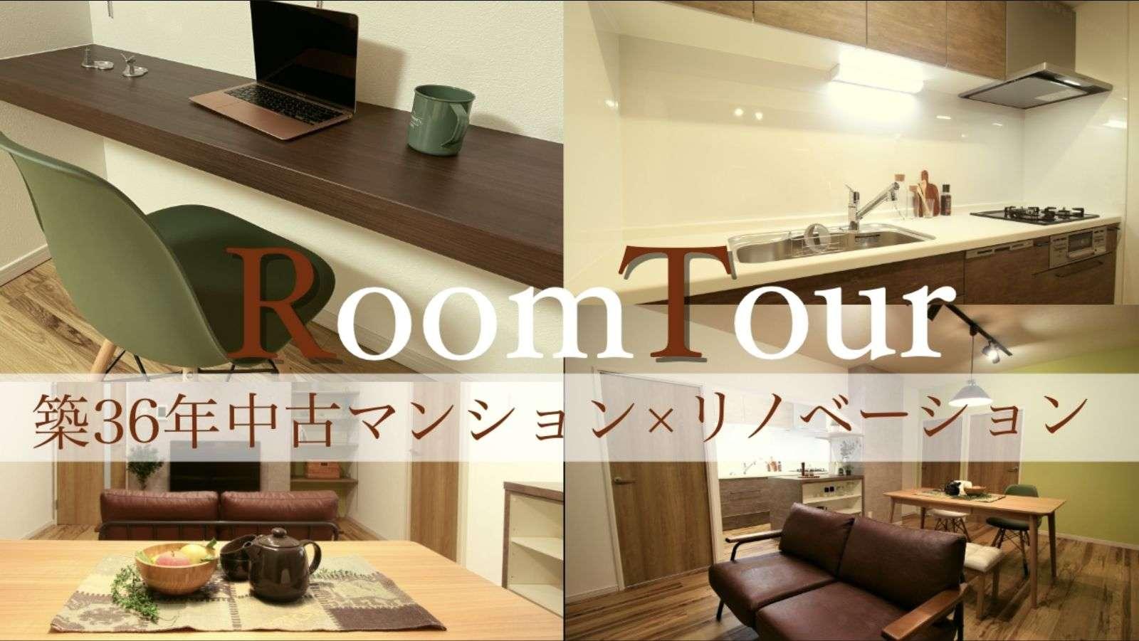 YouTube動画UPしました【Room Tour】 名古屋市名東区猪高台