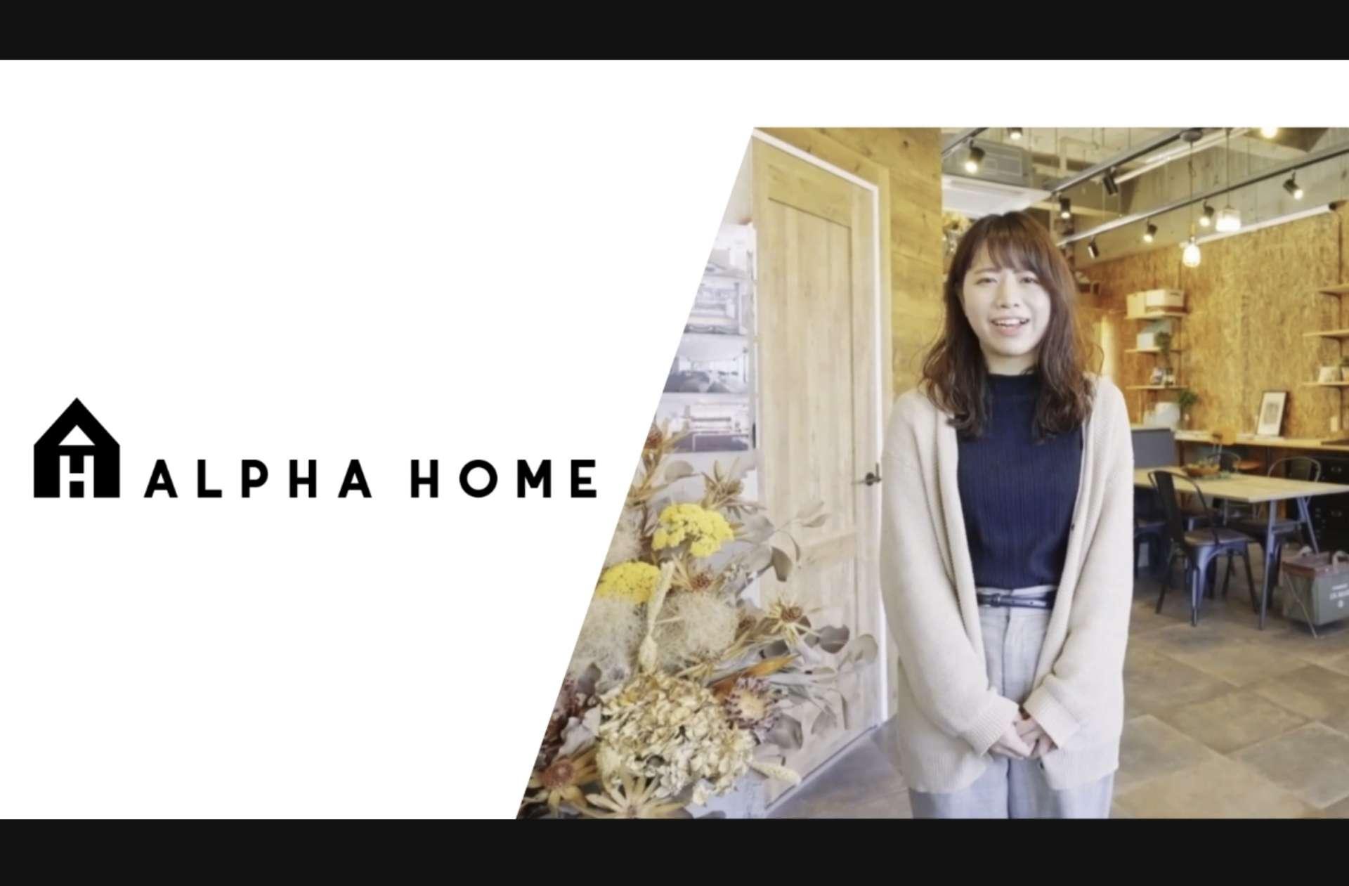 YouTube動画UPしました【ALPHA HOME SHOWROOM】