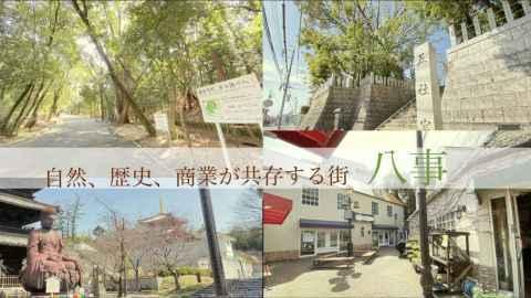 YouTube動画UPしました【物件紹介×八事散策】名古屋市天白区八事天道