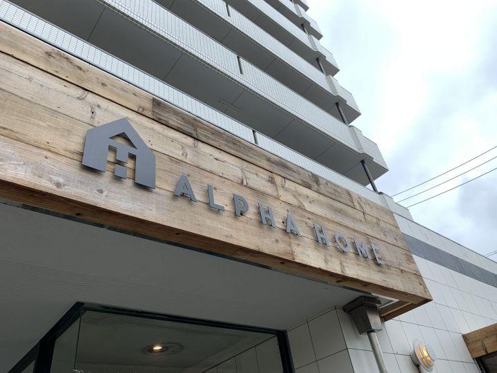 アルファホーム名古屋事務所の看板が出来ました!