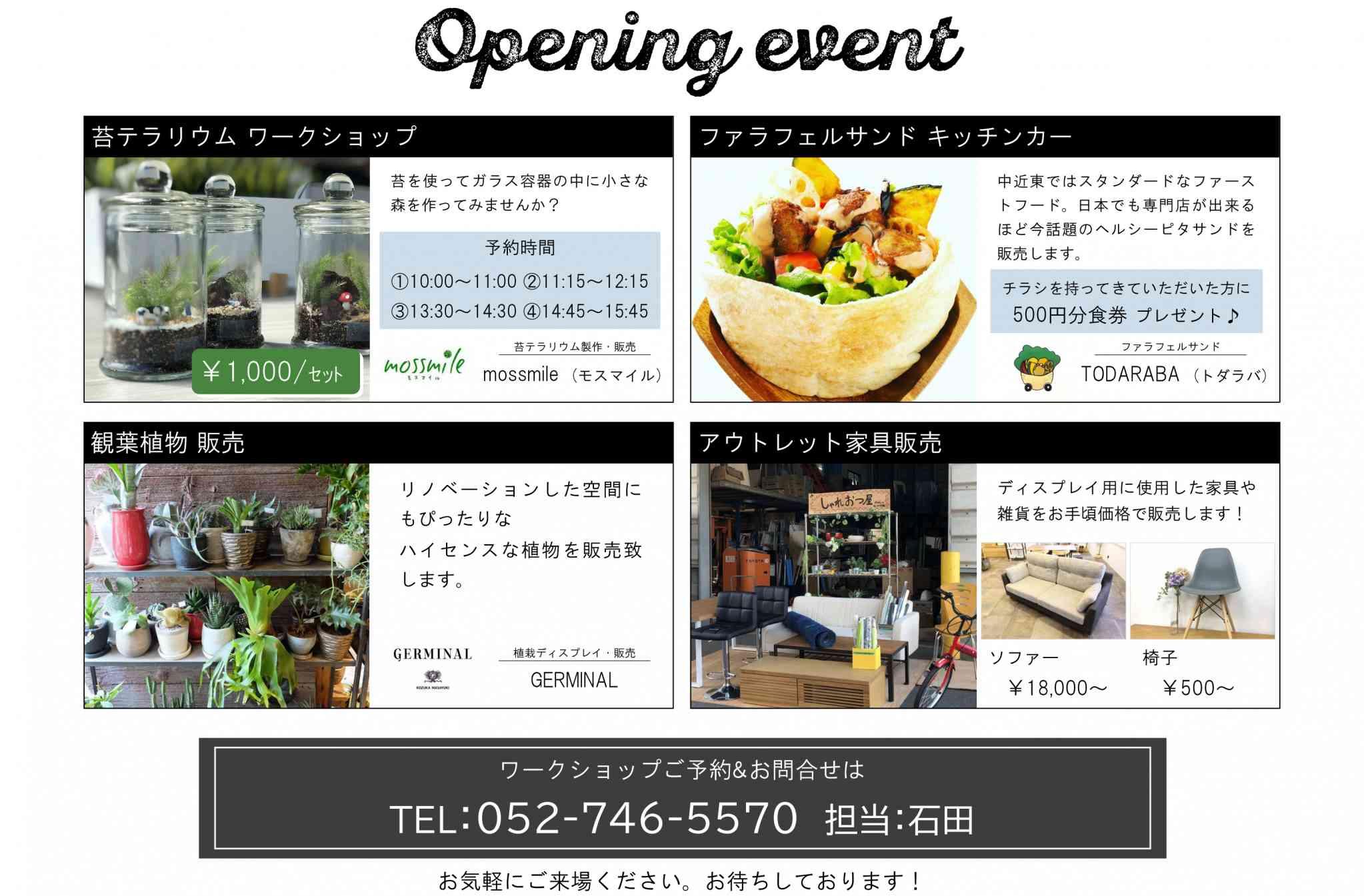 苔テラリウムのワークショップ、ファラフェルサンドのキッチンカー、観葉植物販売、アウトレット家具販売を開催