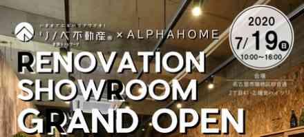 グランドオープンイベント開催! リノベ不動産|ALPHA HOME(アルファホーム)